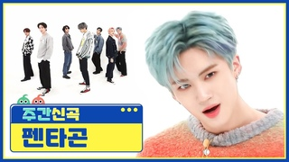 "[] PENTAGON - ""DO or NOT' @ Weekly Idol"