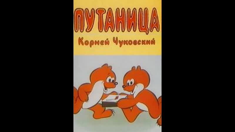 Путаница. 1982