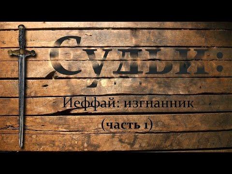 Иеффай изгнанник 1 часть