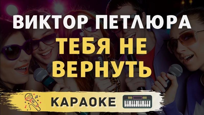 Виктор Петлюра Тебя не вернуть караоке