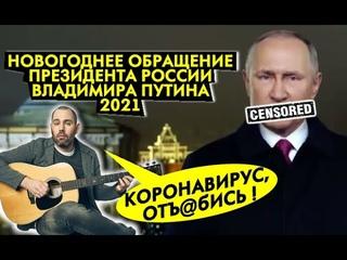 """Срочно в эфир ⚡ """"Это пиз@ец!"""" Новогоднее обращение президента Путина 2021   Норкин, Гордон, Слепаков"""