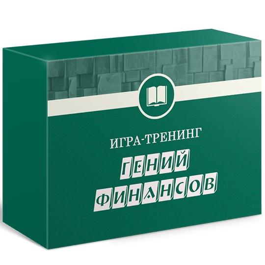 Афиша Гений Финансов в Новосибирске