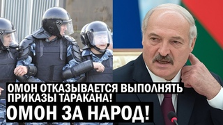СРОЧНО! Против Лукашенко ОМОН пишет РАПОРТЫ - пусть Таракан САМ людей обычных пакует - новости