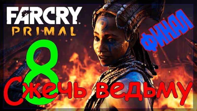 Far Cry Primal no comment 8 Сжечь ведьму Финал
