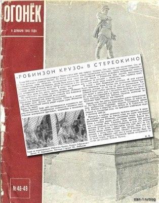 Первое советское 3D кино В феврале 1941 года в Москве в кинотеатре «Москва» состоялось событие мирового уровня. Впервые в истории мирового кино зрители в СССР могли видеть триумф отечественных