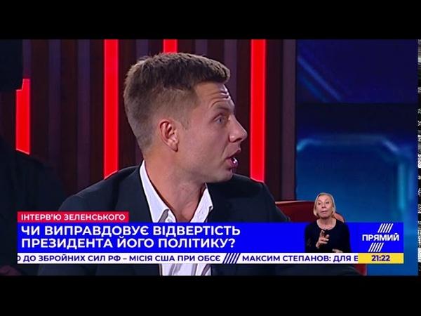 Не розуміє базові речі Інтерв'ю Зеленського BBC стало зовнішньополітичною катастрофою Гончаренко