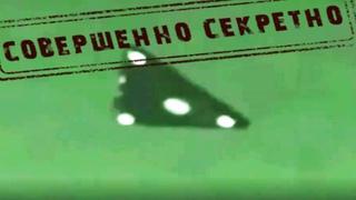 Доклад разведки США о феномене НЛО
