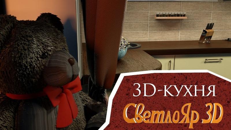 3D кухня СветлоЯр 3D