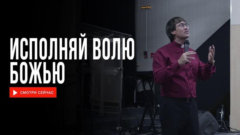 Виталий Хайдуков Исполняйте волю Божью
