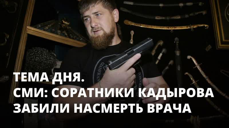 СМИ Соратники Кадырова забили насмерть врача Тема дня