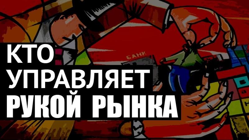 Правил больше нет Как российская экономика угодила в капкан Протекционизм Ф Лисицын Д Каптарь