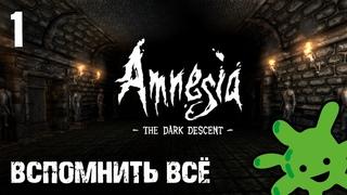 #1 Меня зовут Даниэль   Прохождение игры Amnesia: The Dark Descent