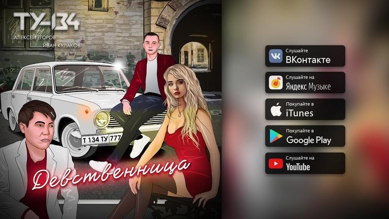 Группа ТУ 134 Девственница Альбом 2020