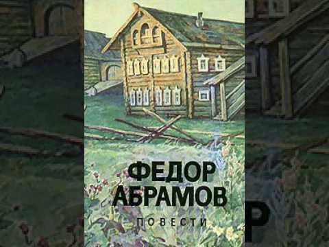 Абрамов Фёдор Пелагея и Алька радиопостановка
