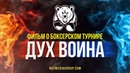 Фильм о боксерском турнире Дух воина г.Пермь 2021