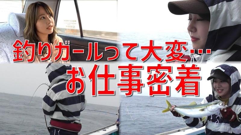 元アイドルのお仕事舞台裏公開!釣り番組に密着