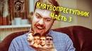 Хроники Даркхема Клятвопреступник часть 3 Нити судьбы