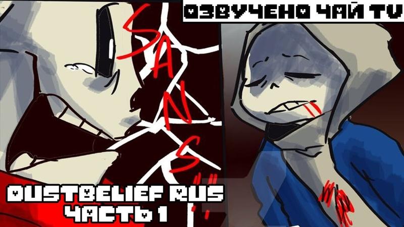 DustBelief RUS undertale comic dub Андертейл комикс