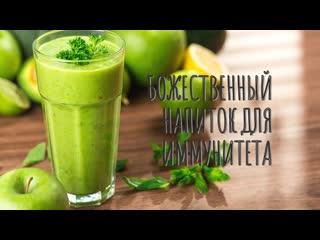 Божественный напиток для укрепления иммунитета и повышения энергии.