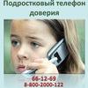 Телефон Доверия г. Балаково