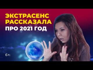 Прогноз экстрасенса на 2021 год: Алсу Газимзянова рассказала, что ждет татарстанцев в Год Быка