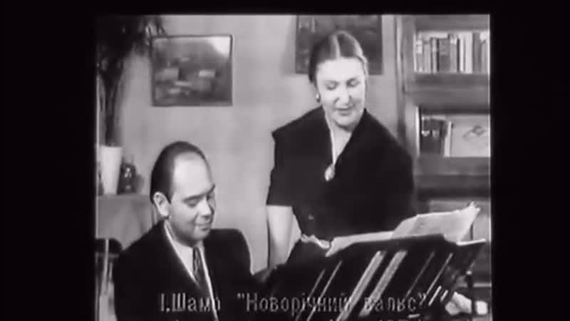 Лариса Руденко - Новорічний вальс. И.Шамо. За роялем автор
