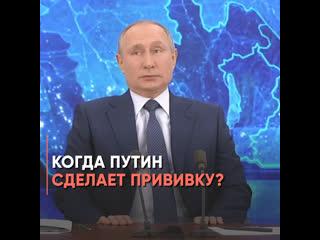 Когда Владимир Путин сделает прививку?