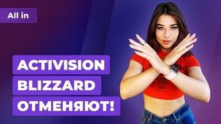 Скандал Activision Blizzard, суд с CD Projekt, игры будущего на UE5. Игровые новости ALL IN