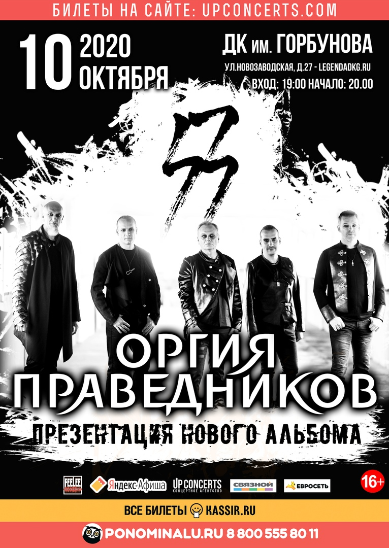 Афиша Москва 10.10.20 Оргия Праведников - новый альбом!