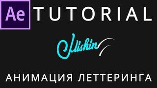 Анимация леттеринг логотипа в After Effects