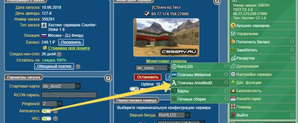 Установка и настройка LiteBans (аналог FB+DopBan), изображение №4