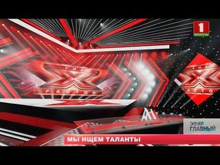 X-Factor в Беларуси: эскизы сцены и мнения участников предкастинга о наставниках