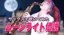 ムーンライト伝説 セーラームーン ラテンアレンジしてサックスで吹いてみた ユッコ・ミラー Moonlight Densetsu Saxophone Cover 水手月亮主題曲 月光傳說