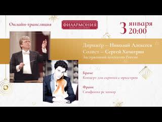 Брамс и Франк | Николай Алексеев и Сергей Хачатрян | Трансляция концерта