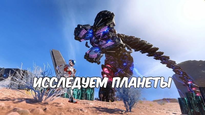 🔴 Stream'чанскАй ▼ Исследуем планеты ● Mass Effect Andromeda 7