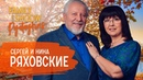 Пастор Сергей и Нина Ряховские о судьбе, разлуке, смерти и языках любви Конкурс! (16)