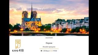 Онлайн-прогулка по Парижу