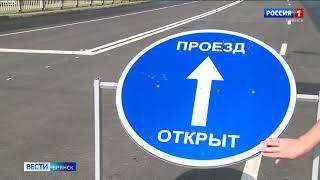 В Брянске открылся участок автомагистрали на улице Советской