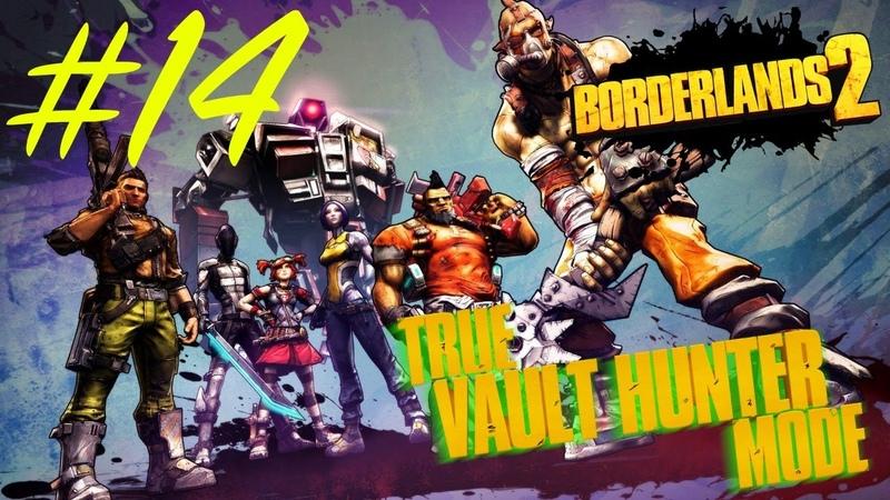 Borderlands 2 Режим Истинного Искателя Хранилища 14