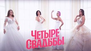 Свадьба в замке VS Народная свадьба // Четыре свадьбы. 3 сезон 8 выпуск