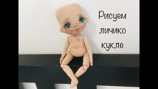 Рисуем лицо текстильной кукле | Текстильная кукла МК | draw a doll face