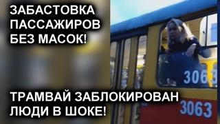 Всеобщий масочный режим введен в России - пассажиров без масок изолируют и не выпускают.