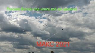 В небе Русские Витязи МАКС 2021