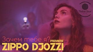 ZippO feat. Джоззи - Зачем тебе я? (Премьера, Клип 2019)