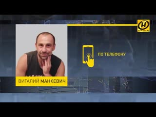Виталий Манкевич из Столбцов: Вы мне расскажите, кто ей такого наговорил!
