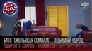Батл Скользкая комната - Любимый город Лига Смеха, вторая игра 1/8, 11 апреля 2015