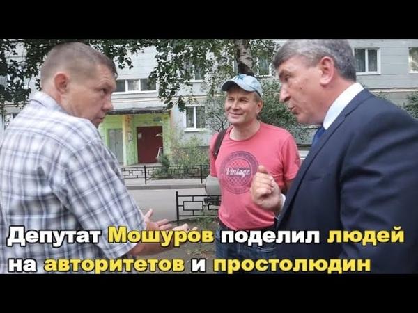 Депутат Единой России поделил людей на авторитетов и крепостных Мы не равны