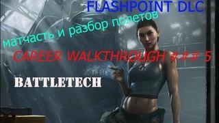 Battletech Flashpoint 2K RUS Ironman/Карьера Часть5:Матчасть и разбор полетов.Макс.Сложность