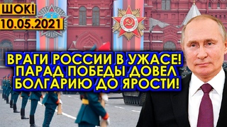 Срочно!  Враги России в диком ужасе! Парад Победы довел до ярости Болгарию