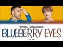 MAX - Blueberry Eyes (feat. SUGA of BTS) Перевод на русский